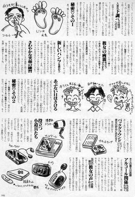 初めてのFUTARI旅-2