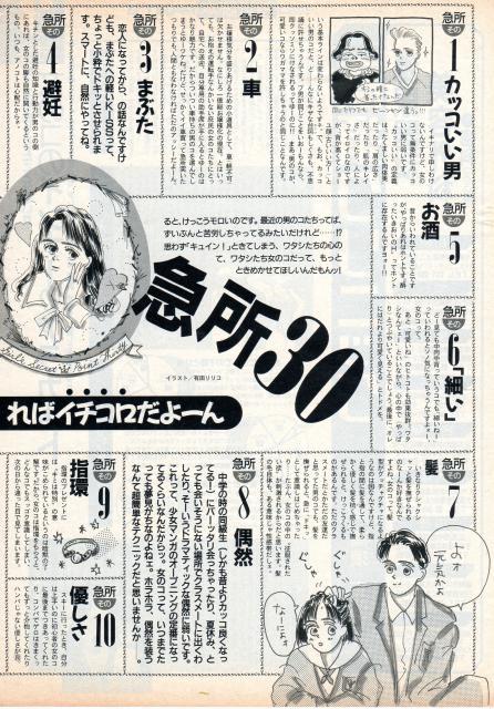 ㊙女のコの急所30-1