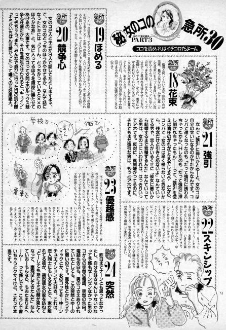 ㊙女のコの急所30-3