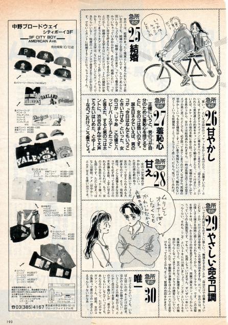 ㊙女のコの急所30-4