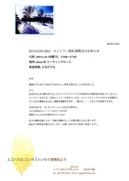 EKO-CON 2013 エントリー資料閲覧会