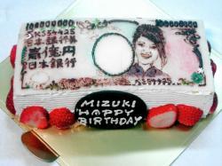 一億円のバースデーケーキ