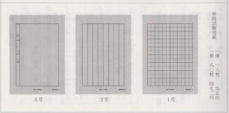 昇段試験用紙