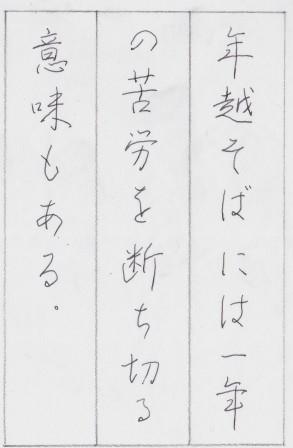 2014年12月お手本なぞり書き_加藤先生