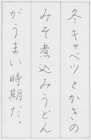 2014年12月お手本なぞり書き_倉島先生