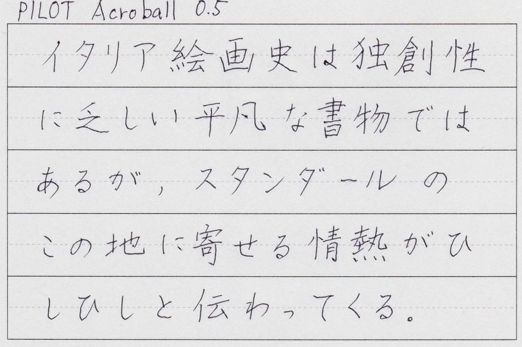 acroball05.jpg