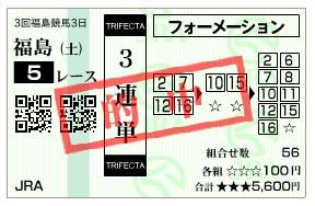 【的中馬券】1025福島5(日刊コンピ 馬券生活 的中 万馬券 三連単 札幌競馬)