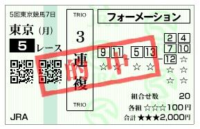 【的中馬券】1124東京5(日刊コンピ 馬券生活 的中 万馬券 三連単 札幌競馬)