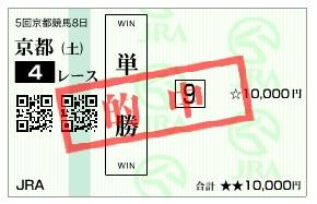 【的中馬券】1129京都4(日刊コンピ 馬券生活 的中 万馬券 三連単 札幌競馬)
