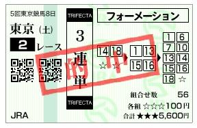 【的中馬券】1129東京2(日刊コンピ 馬券生活 的中 万馬券 三連単 札幌競馬)
