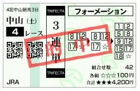 【的中馬券】1213中山4(日刊コンピ 馬券生活 的中 万馬券 三連単 札幌競馬)