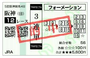【的中馬券】1214阪神12(日刊コンピ 馬券生活 的中 万馬券 三連単 札幌競馬)