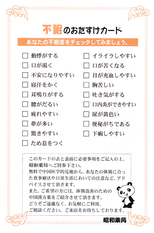 otasuke_humin_2.jpg