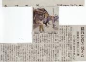 徳えびす長崎新聞
