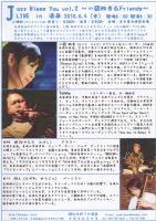 2010 小國雅香コンサート