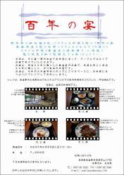 百年の宴H25年夏JPEG
