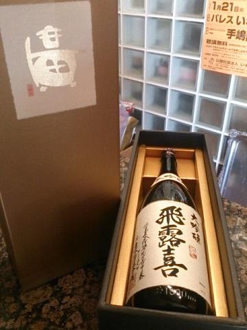 廣木酒造 飛露喜 大吟醸 箱 表