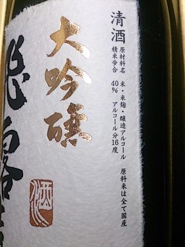 廣木酒造 飛露喜 大吟醸 横