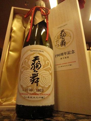 天狗舞 山廃純米大吟醸 190周年記念限定酒 表