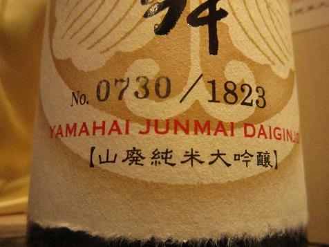 天狗舞 山廃純米大吟醸 190周年記念限定酒 下