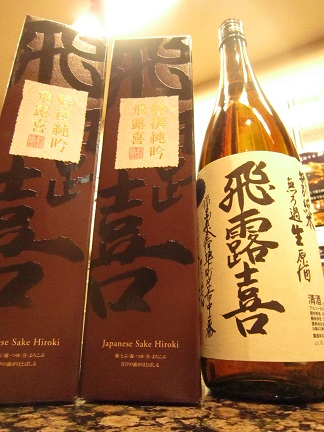 廣木酒造 飛露喜 2種類