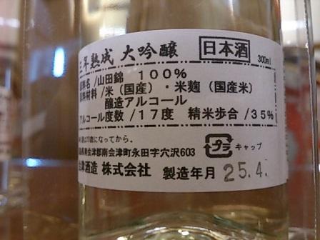 会津酒造 三年熟成 大吟醸 横