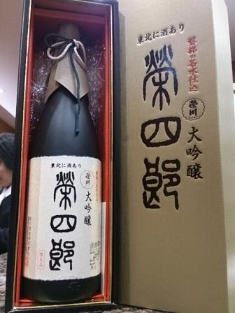 榮四郎 表