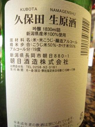 久保田 生原酒 裏
