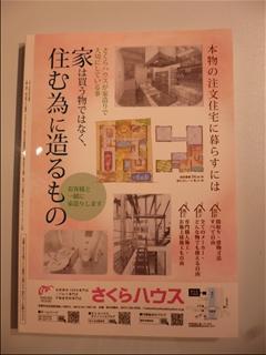 2013-05-31京都でかなえる家づくりブログ