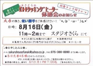 2013-08-16IH体感会ブログ