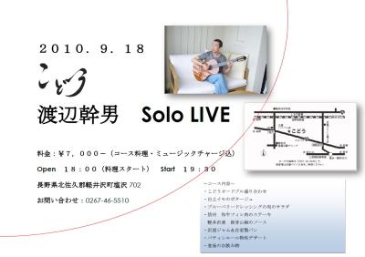 9.18渡辺さんライブ