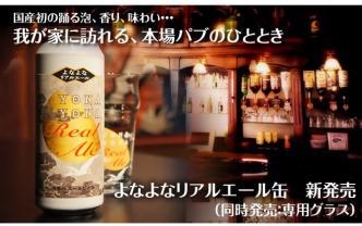 リアルエール缶