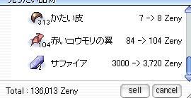 OD2 ドロップ売却1