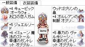 OD2 装備
