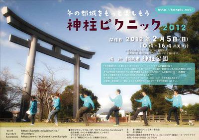 0201kanpic2012.jpg