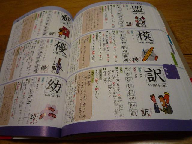 写真 は 6 年生 で 習う 漢字 の ... : 2年生で習う漢字 : 漢字