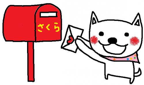 お手紙ポスト
