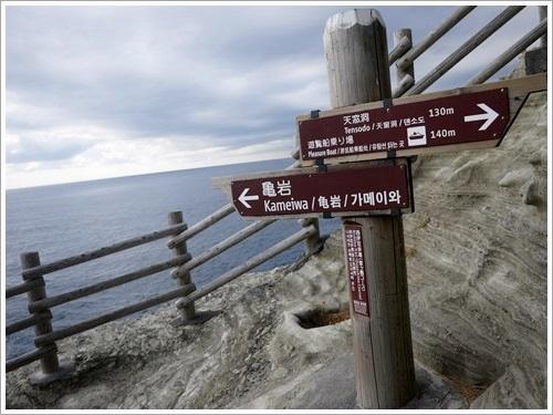 堂ヶ島11