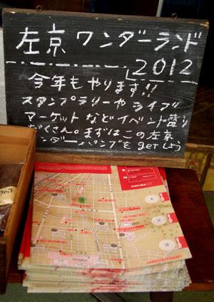 2012panf2.jpg