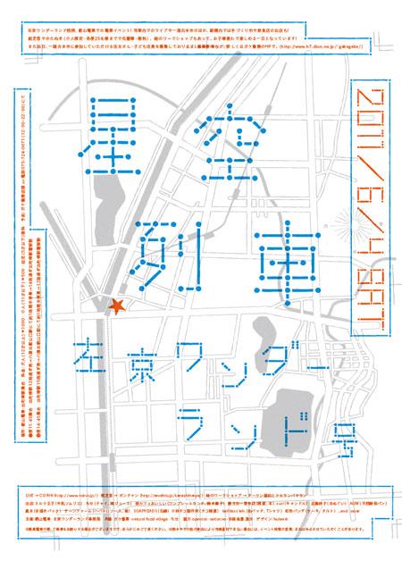 hoshizora3-web.jpg