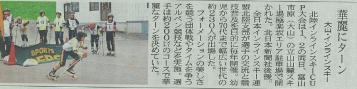 newspaper20111003.jpg