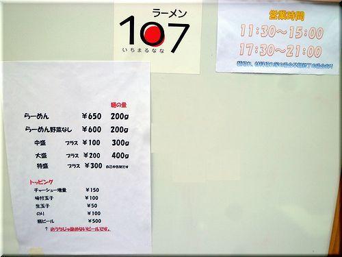 107_b
