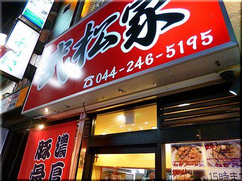 takematsuya1