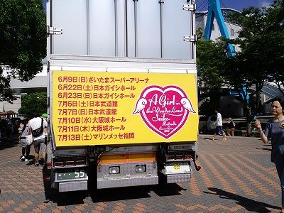 聖子ちゃんIN名古屋 (7)