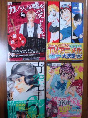 2010.12.27 マンガ感想1