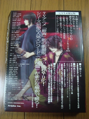 紅桜DVD2s