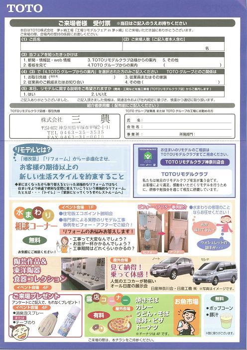 新規スキャン-20100304100635-00002