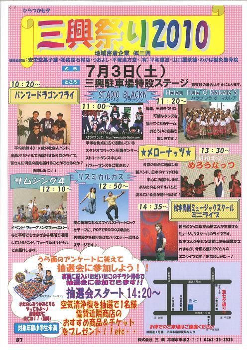 七夕2010