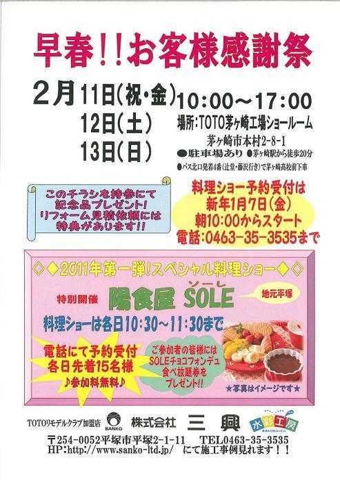 イベント2月