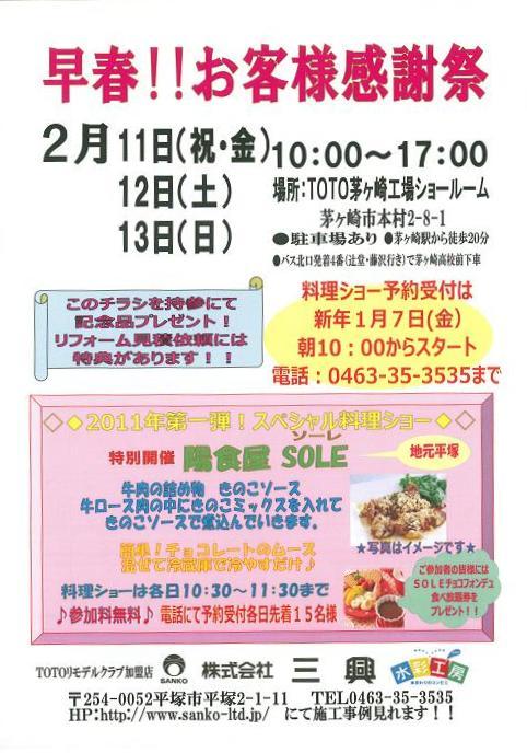 新規スキャン-20110201100649-00001